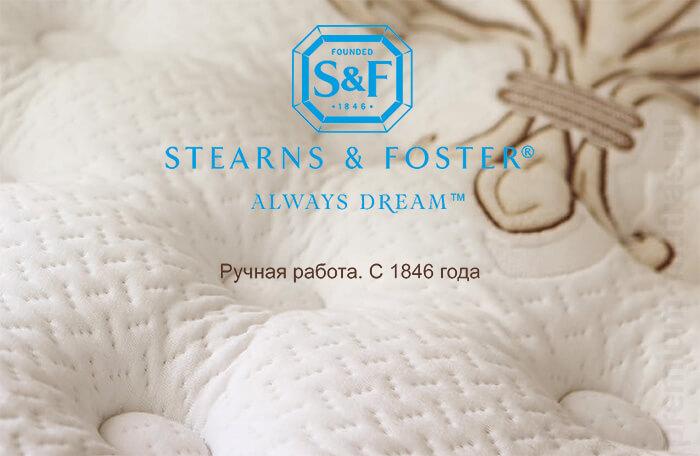 Матрасы Stearns & Foster - настоящая американская роскошь